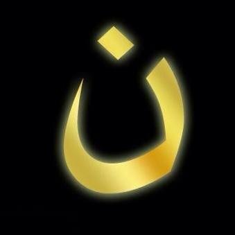 Share this sign as a sign of solidarity with the Christians in Iraq